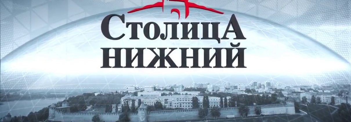 Столица Нижний